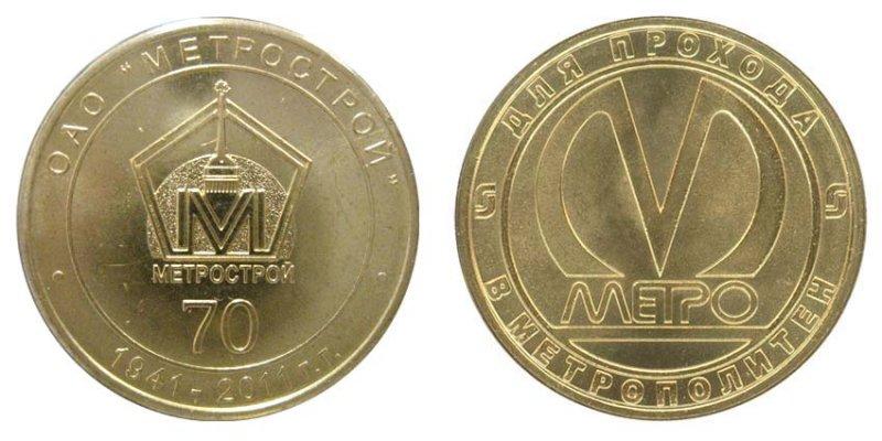 70 лет ОАО «Метрострой»