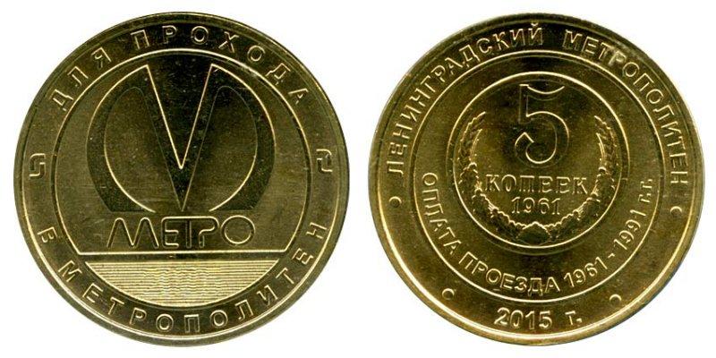 Памятный жетон «5 копеек»