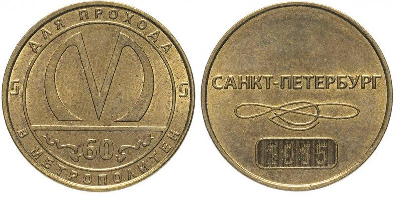 60 лет метрополитену Петербурга