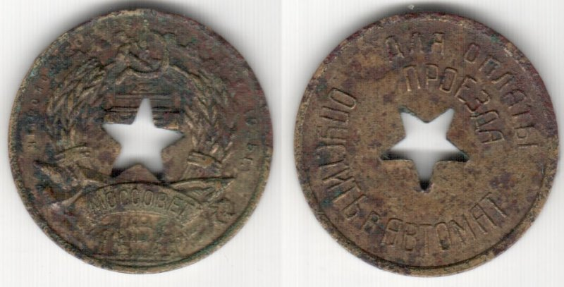 Ранний московский жетон 1935 года