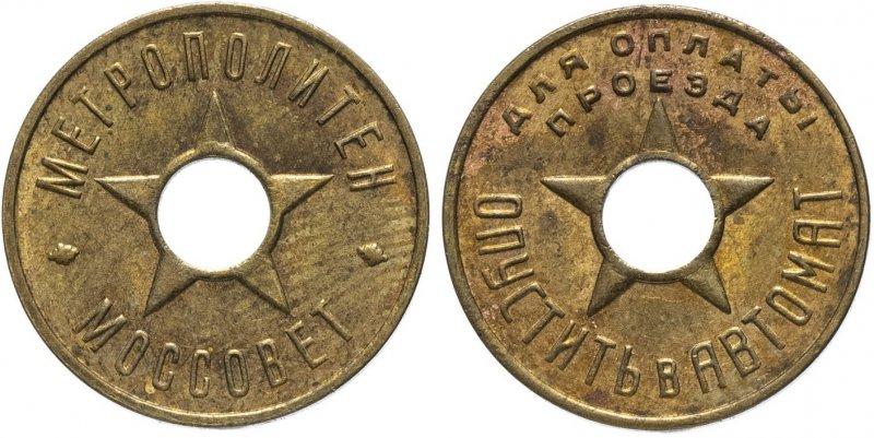Поздний московский жетон образца 1935 года