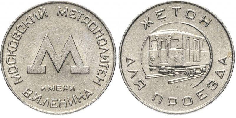 Московский жетон образца 1955 года