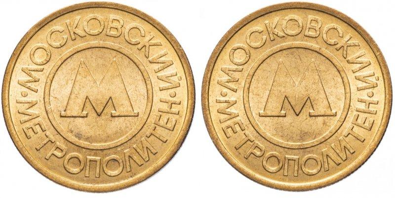Московский жетон образца  1992 года