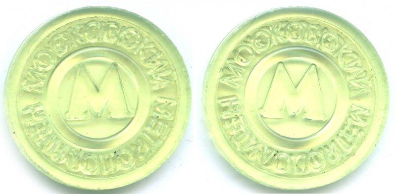 Пластиковый московский жетон из 90-х