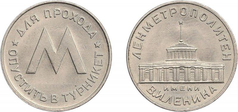 Ленинградский жетон второй половины 50-х