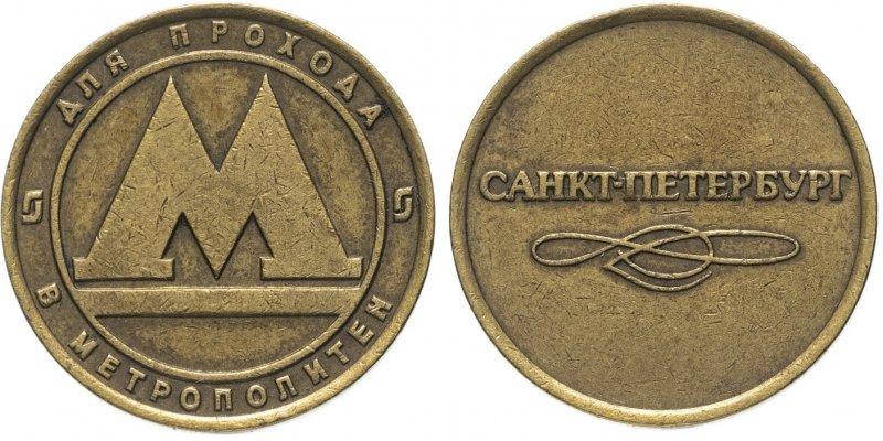 Петербургский жетон образца 1992 года