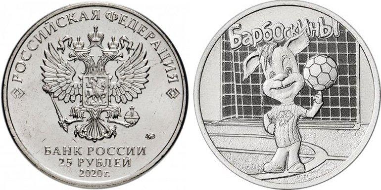 Медно-никелевая монета (обычное исполнение)