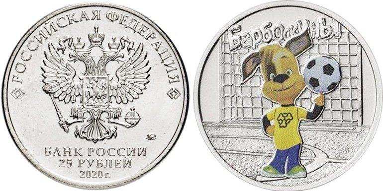 Медно-никелевая монета (цветное исполнение)
