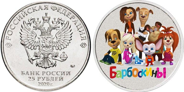 Так могла выглядеть монета «Барбоскины»