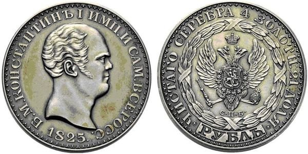 Константиновский рубль