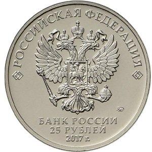 Стандартный аверс монеты 25 рублей
