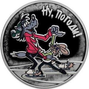 3 рубля «Ну, погоди!» (серебро)