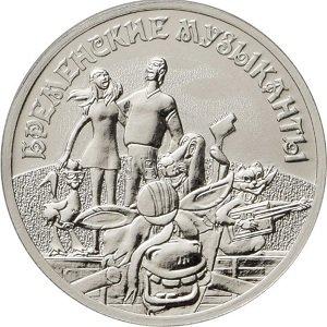25 рублей «Бременские музыканты»