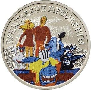 25 рублей «Бременские музыканты» (цветные)