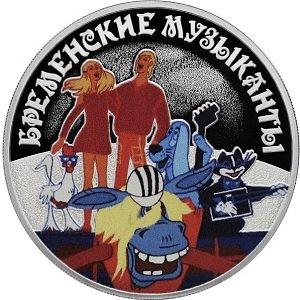3 рубля «Бременские музыканты» (серебро)