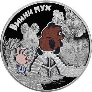 3 рубля «Винни-пух» (серебро)