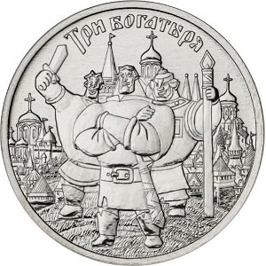 25 рублей «Три богатыря»