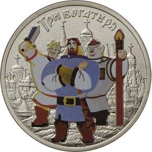 25 рублей «Три богатыря» (цветные)
