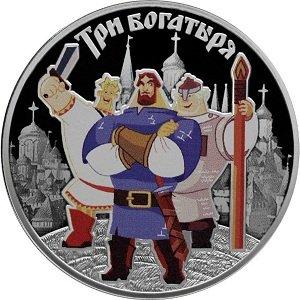 3 рубля «Три богатыря» (серебро)
