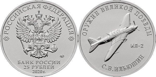 25-рублевая монета «С.В. Ильюшин. Штурмовик  Ил-2»