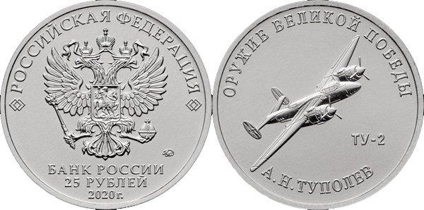 25-рублевая монета «А.Н. Туполев. Бомбардировщик Ту-2»