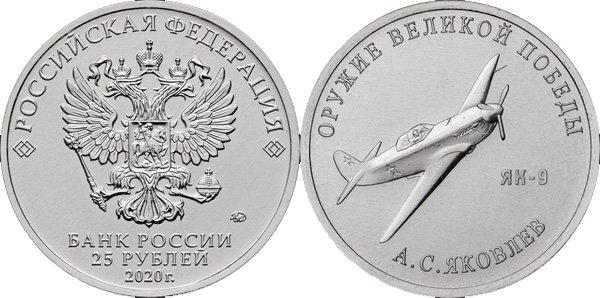 25-рублевая монета «А.С. Яковлев. Истребитель-бомбардировщик Як-9»