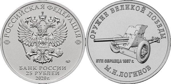 25-рублевая монета «М.Н. Логинов. ПТП образца 1937 года»