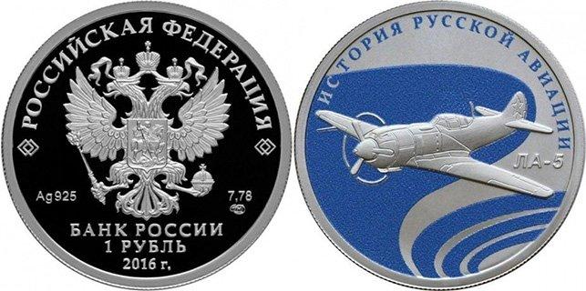 1 рубль 2016 года «Ла-5»