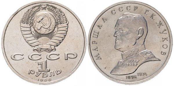 1 рубль, Маршал Советского Союза Г. К. Жуков, СССР, 1990 год