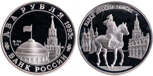2 рубля, Парад Победы в Москве (маршал Жуков на Красной площади в Москве), РФ, 1995 год