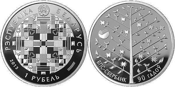 1 рубль 2013 года, Беларусь