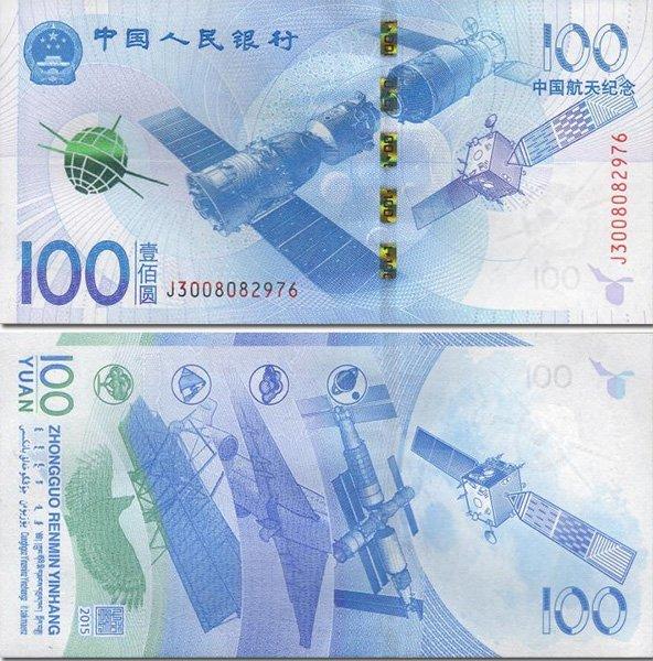 Памятные 100 юаней 2015 года