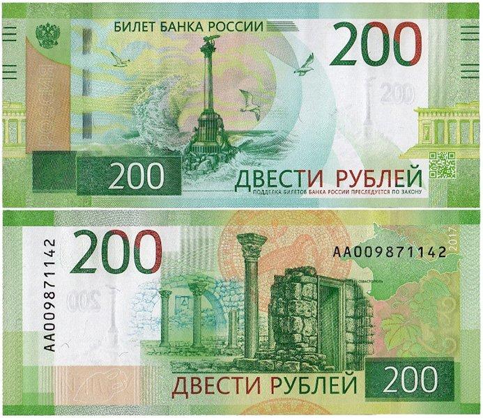 Банкнота 200 рублей, стартовая серия АА00, 2017 год