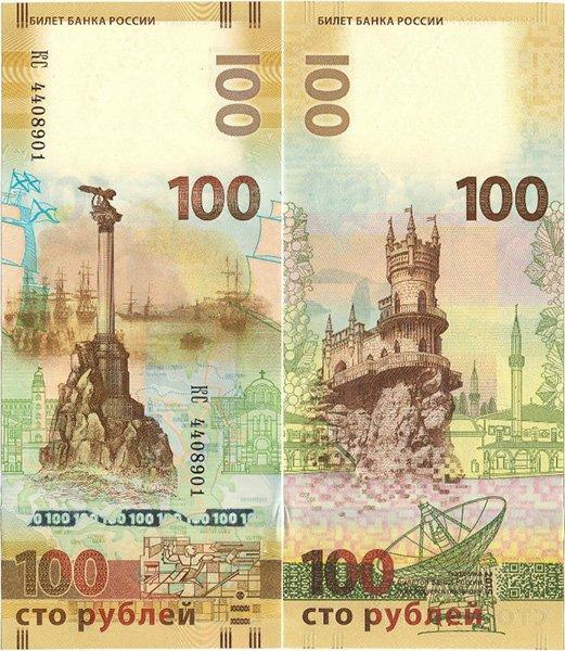 Памятная банкнота 100 рублей с изображением символов Крыма, 2015 год