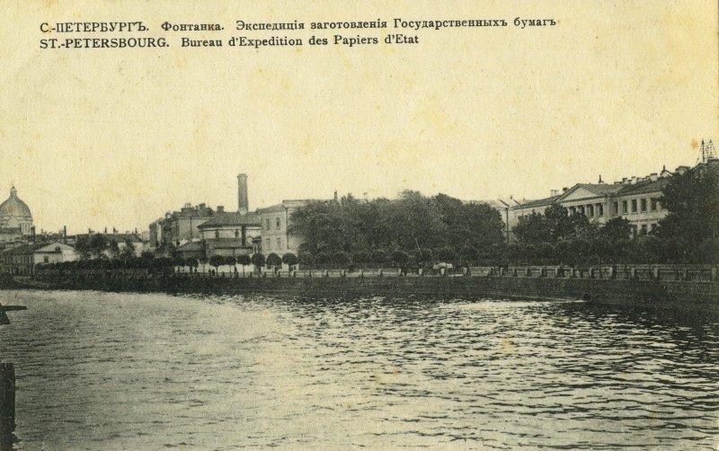 Экспедиция заготовления государственных бумаг (1910-1912 гг.)