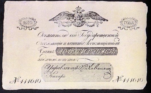 Ассигнация 200 рублей, 1820 год