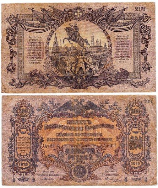 Билет Государственного Казначейства, Главного Командования вооруженными силами на Юге России номиналом 200 рублей, 1919 год
