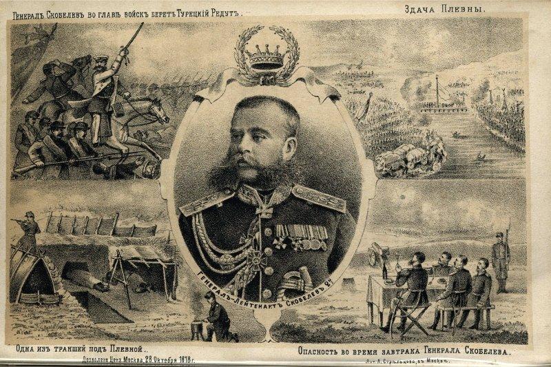 Иллюстрация «Генералъ-лейтенантъ Скобелевъ» из книги П.Е. Гарковенко «Война России с Турциею. 1877-1878 гг.», 1879 год