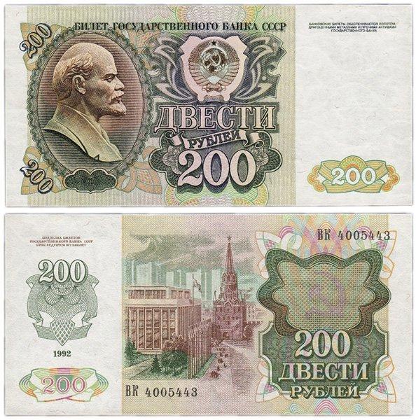 Банкнота 200 рублей, 1992 год