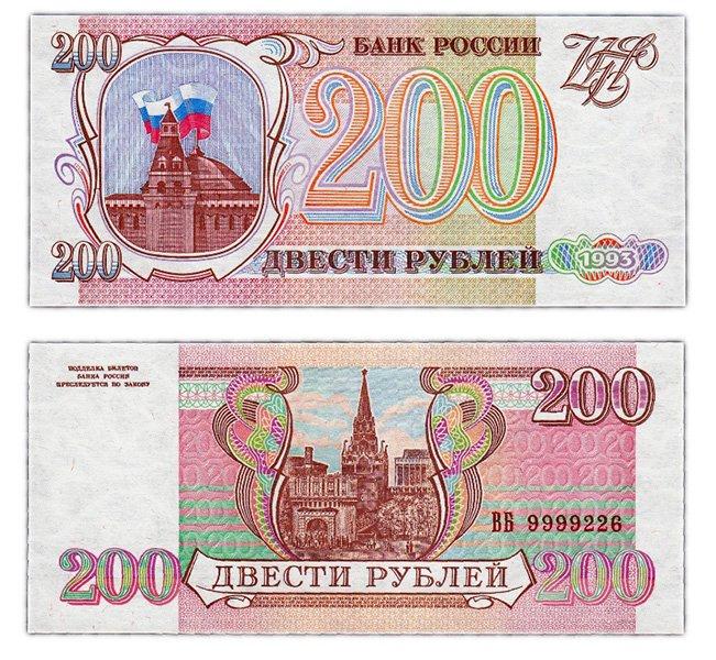 Банкнота номиналом 200 рублей, 1993 год
