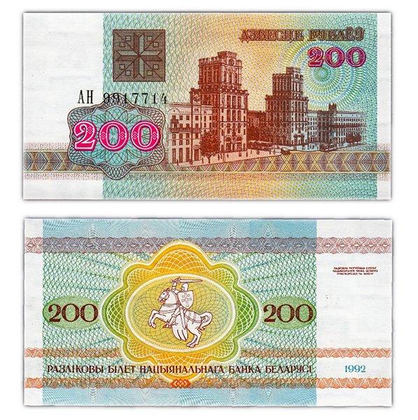 Банкнота 200 рублей Республики Беларусь образца 1992 года