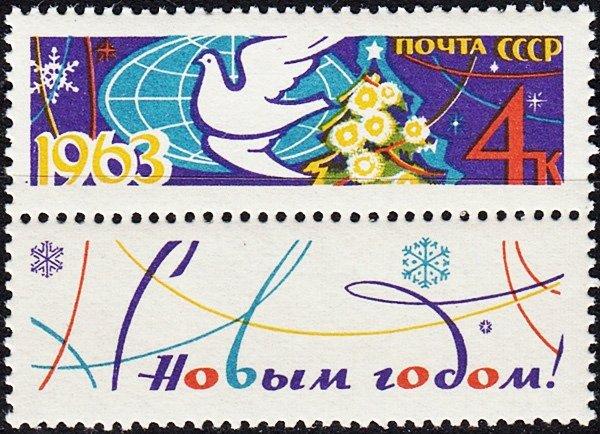 Первая новогодняя марка СССР