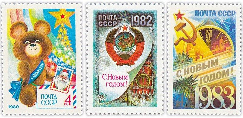 Новогодние марки начала 80-х годов