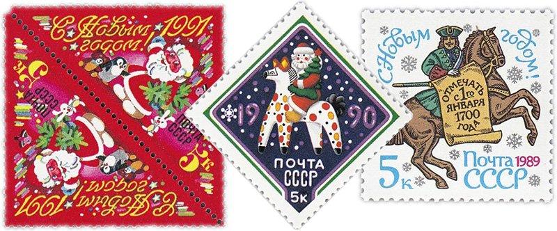 Новогодние марки позднего СССР
