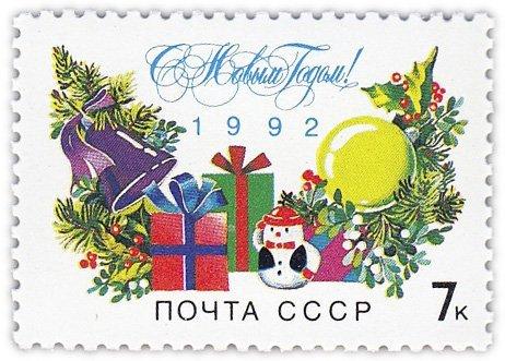 Марка СССР к 1992 году