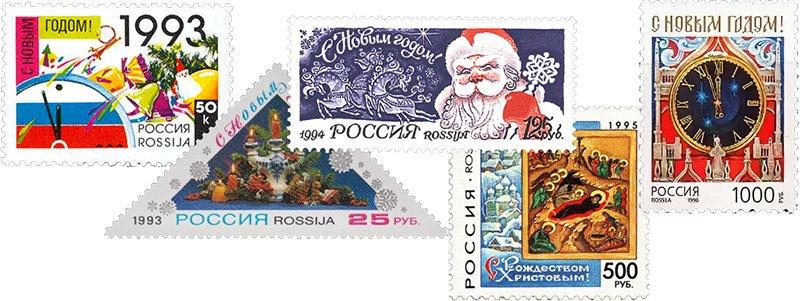 Новогодние марки России 90-х годов