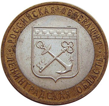Современная биметаллическая монета с пятнами