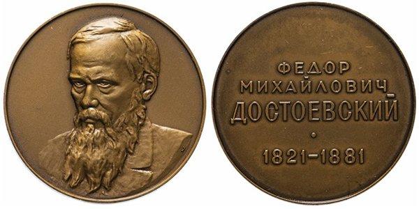Медаль «150-летие со дня рождения Ф.М. Достоевского», 1977 год