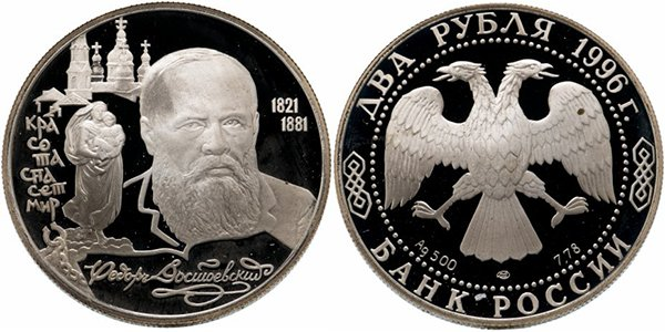 Россия, 2 рубля 1996 года «175-лет со дня рождения Ф.М. Достоевского»