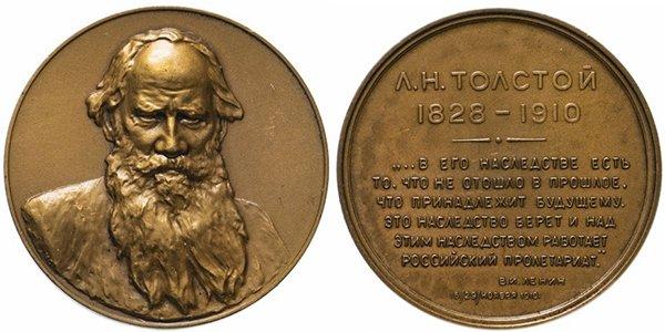 Настольная медаль «150 лет со дня рождения Л. Н. Толстого»